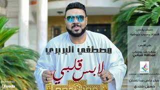 مصطفى البربري - لابس قلبي | New 2018 | اغاني سودانية 2018