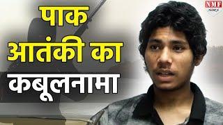Hafiz ने दिलाई आतंक की Training, Pakistan के Terrorist ने किया खुलासा