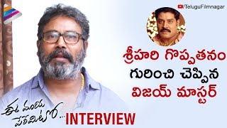Srihari Greatness Revealed by Vijay Master | Ee Maya Peremito Movie Interview | Telugu FilmNagar