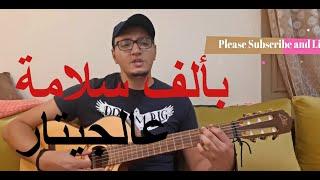 تامر حسني بألف سلامة Tamer Hosny covered by Ahmed Adel - Dilo