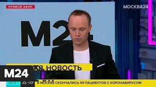 В Москве за сутки умерли 49 пациентов с COVID-19 - Москва 24
