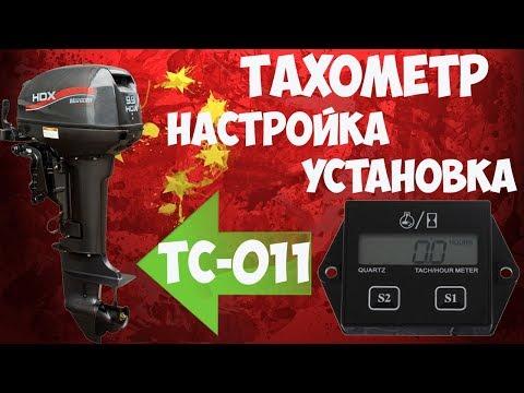 🚤Тахометр TC-011 для лодочного мотора с Алиэкспресс! Настройка, установка, проверка!
