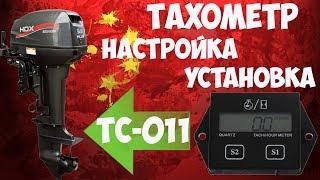 тахометр TC-011 для лодочного мотора с Алиэкспресс! Настройка, установка, проверка!