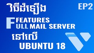 How to Install Dovecot Imap Mail Server on Ubuntu 18 (In Khmer)