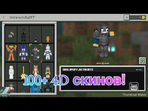 4D скины для Minecraft BE на версию 1.15.0.51