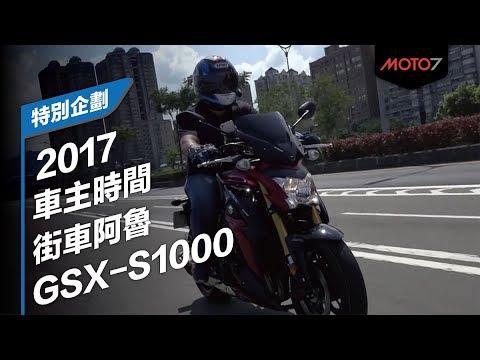【特別企劃:車主時間】街車阿魯-GSX-S1000