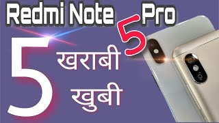 Redmi Note 5 Pro | Top 5 Problems And feature , price, first look | SMM | HINDI | URDU