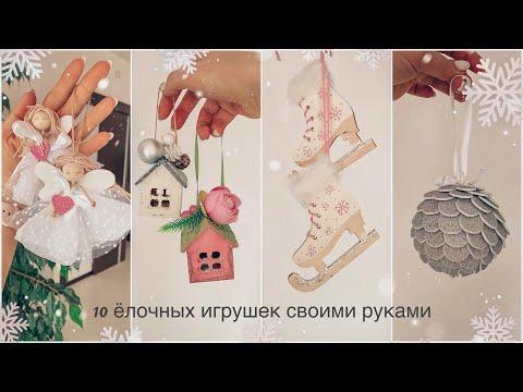 Как сделать игрушку новогоднюю игрушку своими руками