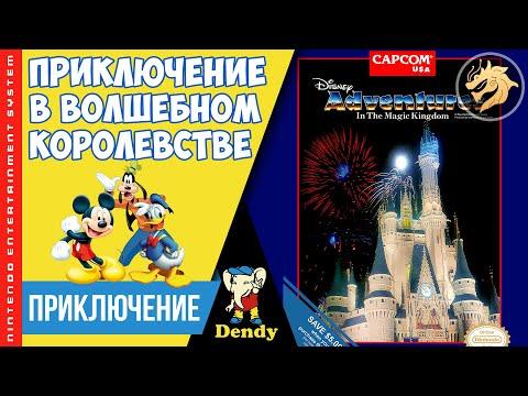 Adventures in the Magic Kingdom / Приключение в волшебном королевстве | Dendy 8-bit | Прохождение