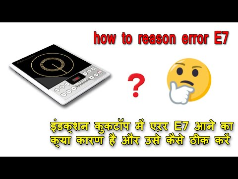 how to reason error e7 induction cooktop ?❓🤔🤔 - YouTube