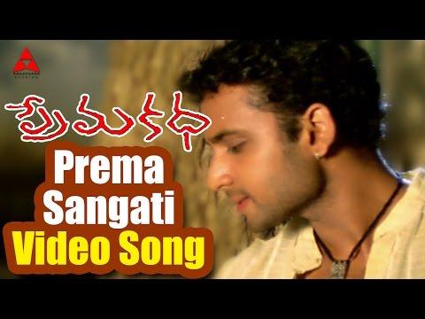 Prema Katha Movie || Prema Sangati Emito Video Song || Sumanth, Antara Mali