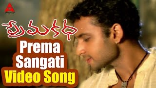 Prema Katha Movie || Prema Sangati Emito Video Song || Sumanth, Antara Mali
