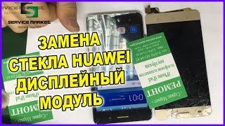 Замена стекла Huawei в Симферополе Севастополе