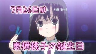 アニメキャラクターの誕生日をお祝いします! 7月26日は、「咲-Saki-」より、東横桃子ちゃん!