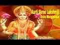 Aarti Shree Lakshmiji | आरती श्री लक्ष्मीजी | Usha Mangeshkar | Times Music Spiritual