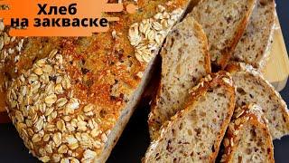 САМЫЙ БЫСТРЫЙ хлеб на закваске за 5 минут Цельнозерновой хлеб с семенами льна No Knead Bread
