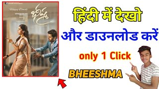 How to download Bheeshma Movie Hindi Dubbed 2020  Bheeshma Movie Hindi mai download kaise kare 2020 Thumb