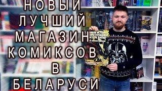 Новый, лучший магазин комиксов в Беларуси(Спасибо за подписку Сам магазин: https://vk.com/timetobeahero -Группа в ВК:http://vk.com/unbox_dd -Моя страница:http://vk.com/draggi_kun -Твитт..., 2016-11-30T04:24:37.000Z)