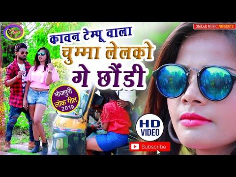 HD 4K Bhojpuri Hits 2019 🎶कवन टेम्पू वाला तोरा चुम्मा लेलको गे छौंडी 🎤 Singer Dilip Raja