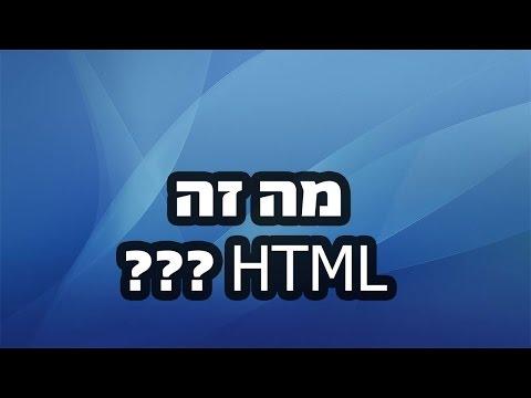 מה זה HTML ?