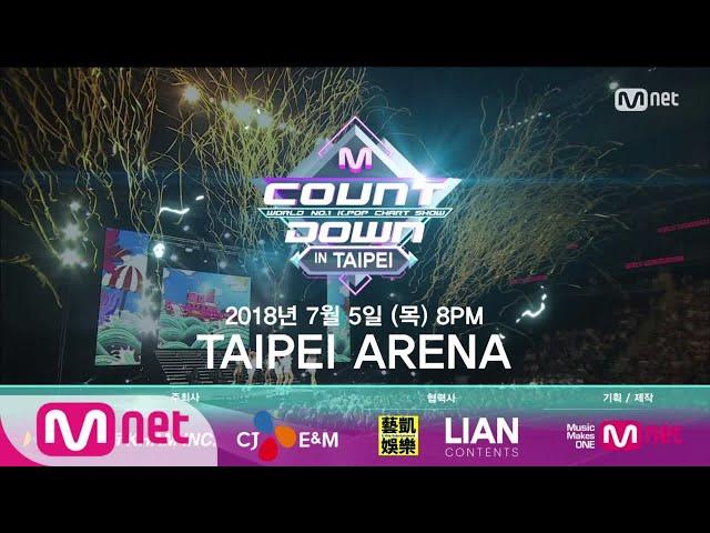 More Global Show! 엠카운트다운 in TAIPEI! M COUNTDOWN 180705