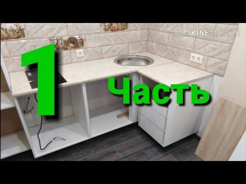 Кухня своими руками 1.1. Модульная кухня. Кухонный гарнитур. DIY Kitchen. Kitchen Cabinet