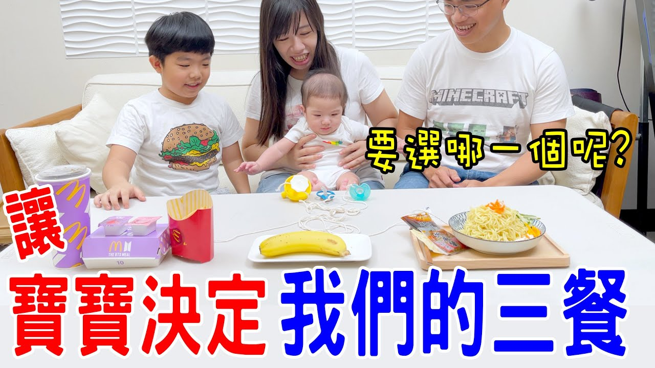 一日挑戰   讓寶寶來決定我們的三餐吃什麼🤣 恩恩老師EanTV