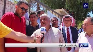 الأردنيون يشيعون جثمان الشهيد علي قوقزة إلى مثواه الأخير في جرش