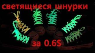 светящиеся шнурки купить за $ 0.60