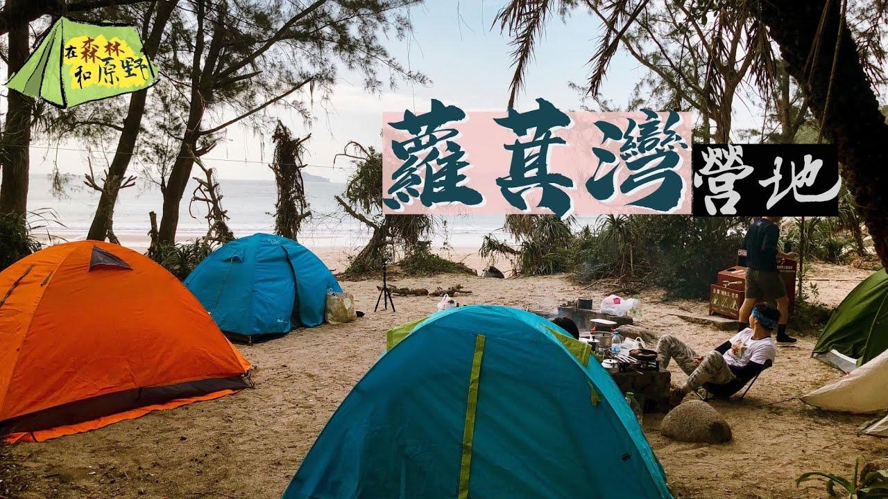 【在森林和原野】豪食露營團|大嶼山蘿萁灣營地|現煮柴火蠟味飯 海底撈 滴漏咖啡 - YouTube