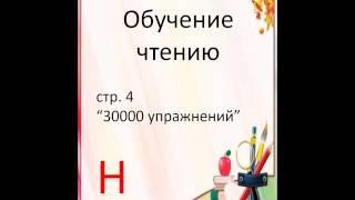 Обучение чтению, стр  4