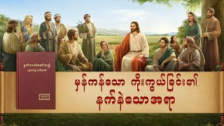 (မှန်ကန်သော ကိုးကွယ်ခြင်း၏နက်နဲသောအရာ) | The Lord Jesus Has Come Back