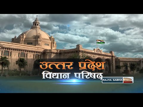 Our Legislative Bodies - Uttar Pradesh Legislative Council |
