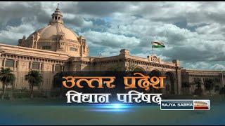 Our Legislative Bodies - Uttar Pradesh Legislative Council | उत्तर प्रदेश विधान परिषद