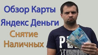 яндекс Деньги, распаковка и обзор Яндекс Карты