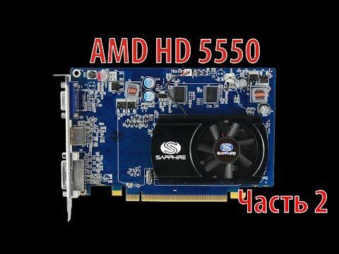 Вот так AMD Radeon HD 5550! Часть 2.