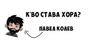 Draw my life - Павел!