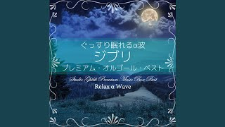 Provided to YouTube by TuneCore Japan カントリーロード (オルゴール) (『耳をすませば』より) · Relax α Wave ぐっすり眠れるα波 ~ ジブリ プレミアム・オ...