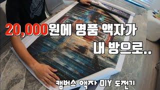 명품 캔버스 액자 만들기 DIY,  20,000원으로 …