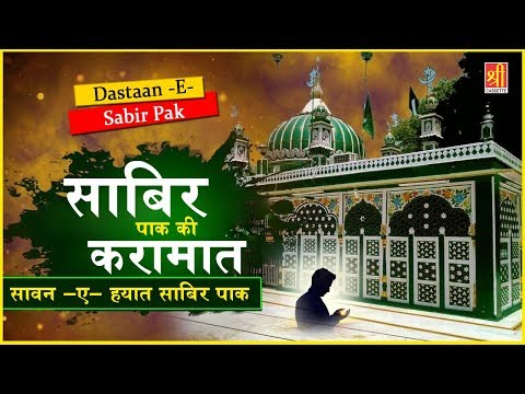 साबिर पाक की करामात - Sawane Hayat पूरा वाक्य || Dastaane Sabir Pak || Kaliyar Sharif #ShreeCassatte