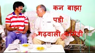 कन बाझा़ पडी# ati baat whege#garhwali comedy video#  Garhwali joke