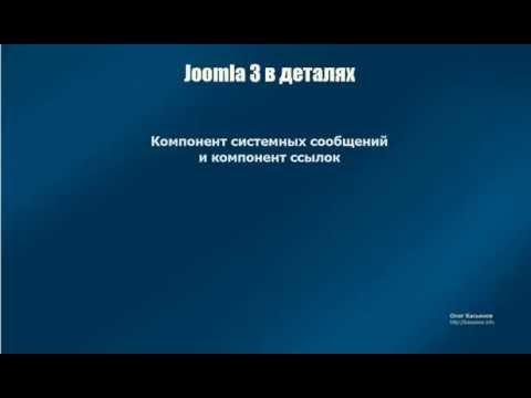 20 - Компонент сообщений и компонент ссылок в Joomla 3