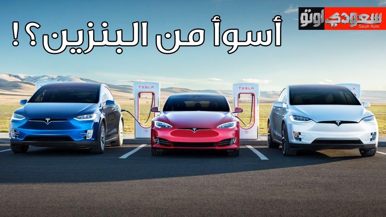 حقيقة السيارات الكهربائية - هل هي فعلاً صديقة للبيئة؟ | سعودي أوتو