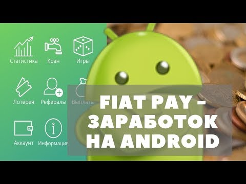 Fiat Pay - USD faucet - заработок на Android.