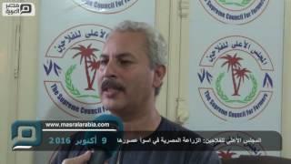 بالفيديو  المجلس الأعلى للفلاحين: وزير الزراعة فاشل