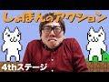 【しょぼんのアクション】4thステージ!ヒカキンの実況プレイ!HikakinGames