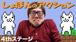 【しょぼんのアクション】4thステージ!ヒカキンの実況プレイ!HikakinGames thumbnail