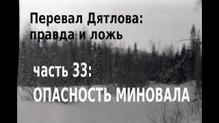 Перевал Дятлова: правда и ложь, ч. 33: ОПАСНОСТЬ МИНОВАЛА