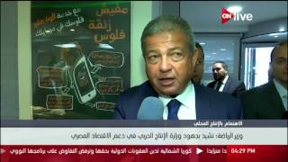 فيديو.. وزير الشباب والرياضة يشيد بدور «الإنتاج الحربي» في دعم الاقتصاد المصري