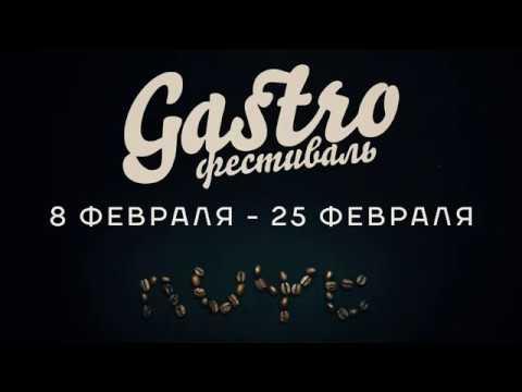 Гастрофест. Gastrofest. КОФЕ